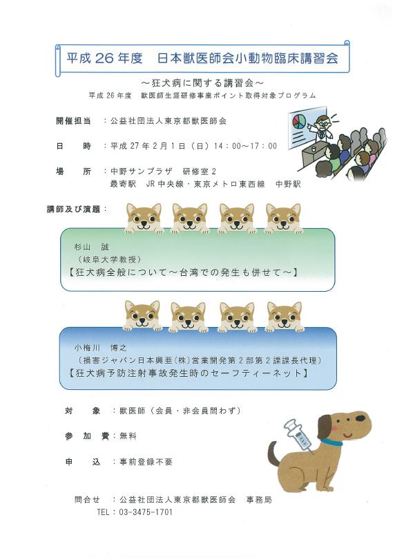 2015.2.1 狂犬病講習会PNG.png
